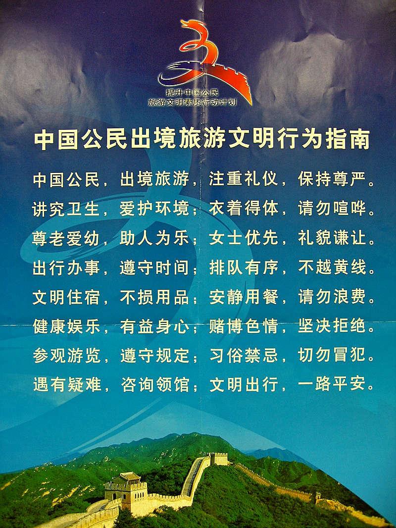 中国公民出境旅游文明行为指南