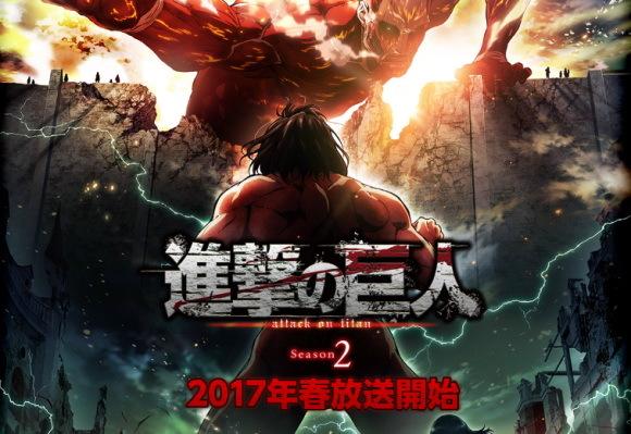 《进击的巨人》第二季放送