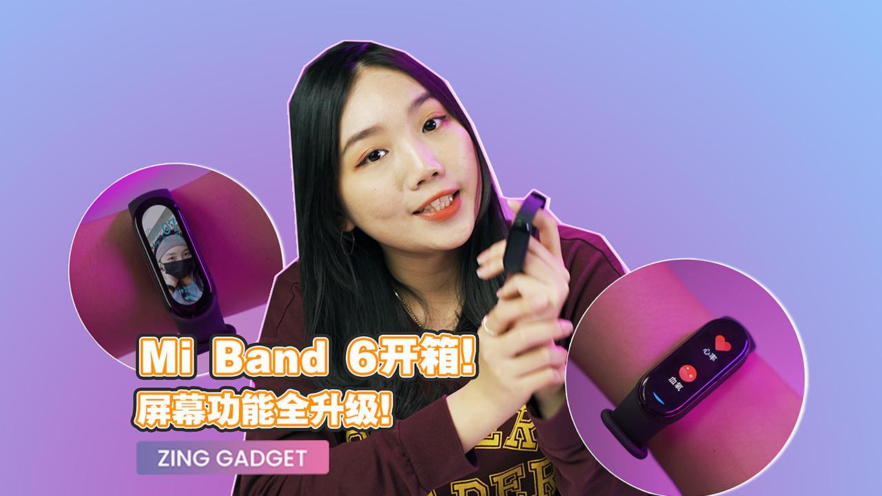 【开箱】Mi Band 6能直接取代手表?这代到底提升了什么?