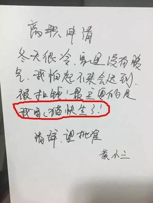 【转】北京时间      word天!简单一封辞职信竟曝光这么多内幕 - 妙康居士 - 妙康居士~晴樵雪读的博客