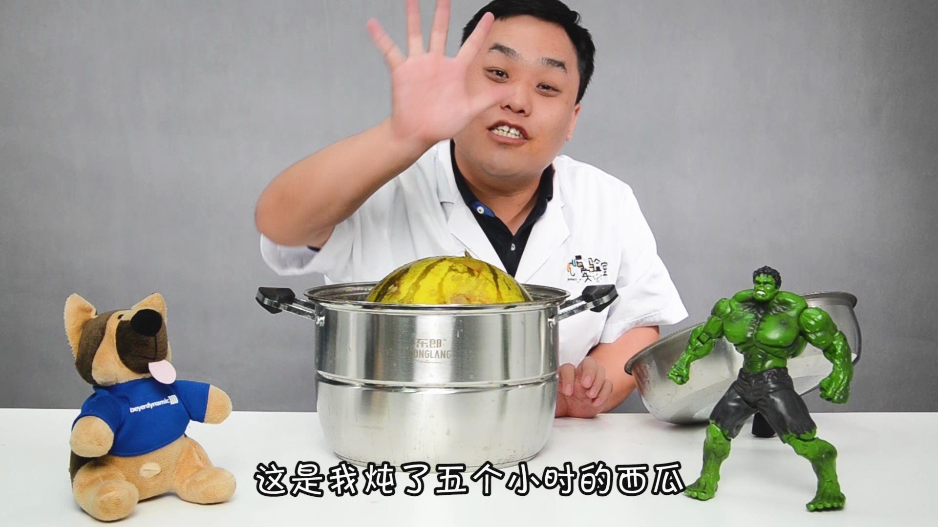 男子将西瓜放在开水里煮,切开后,竟出现这样的结果