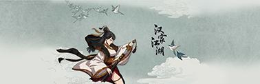 汉家江湖图1.jpg