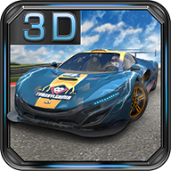急速3D赛车 - High Speed 3D Racing