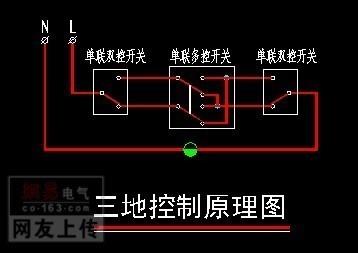 三个双制开关共同控制一个灯的电路图