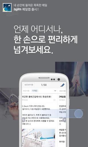 Daum Mail - 다음 메일截图1