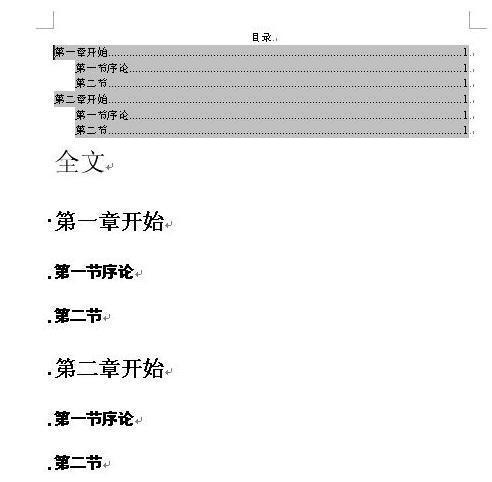 word2007如何自动生成目录?求详解……最好配图!