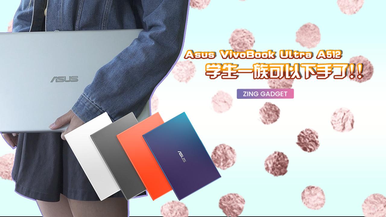 Asus VivoBook Ultra A512,学生一族可以下手了!!