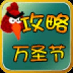 愤怒的小鸟万圣节版攻略 1.0安卓游戏下载