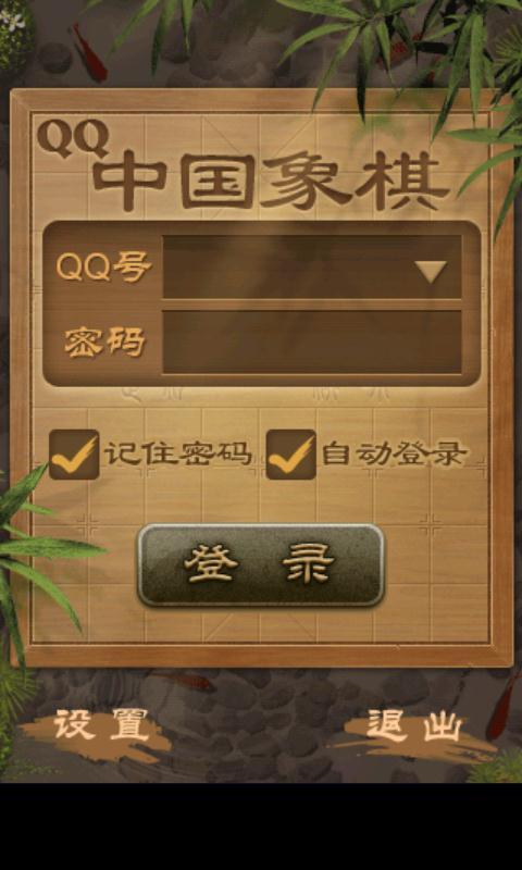 qq中国象棋(fwvga)1.0安卓客户端下载图片
