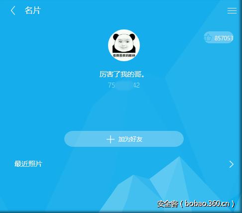 http://p0.qhimg.com/t0127227812d7d82ed7.png