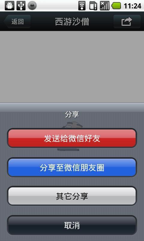 微信表情包截图3