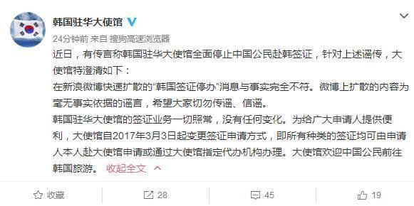 韩国全面停止中国公民赴韩签证?韩驻华使馆否认
