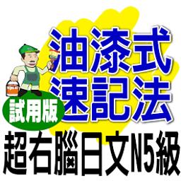 日文N5試用