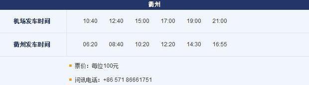 杭州萧山机场到衢州大巴时刻表
