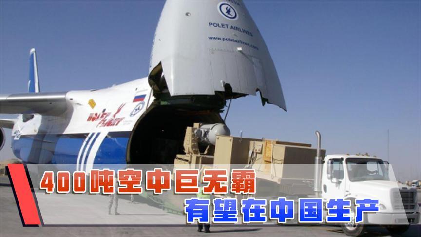 加油一次飞5000公里,载150吨货物连飞三天,有望落户中国