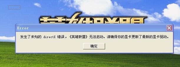 directx_发生了未知的directx 错误,英雄无法启动.