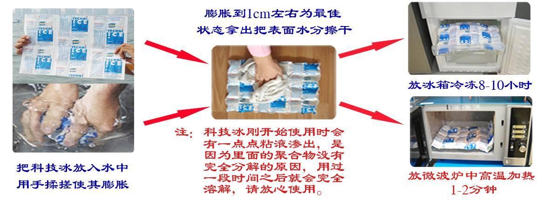 3 低温冰袋使用方法 编辑本段    4 低温冰袋的用途 编辑本段
