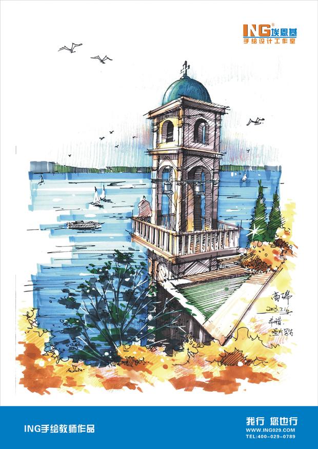 西安ing手绘培训:专注于建筑设计,城市规划,园林景观,室内设计等专业