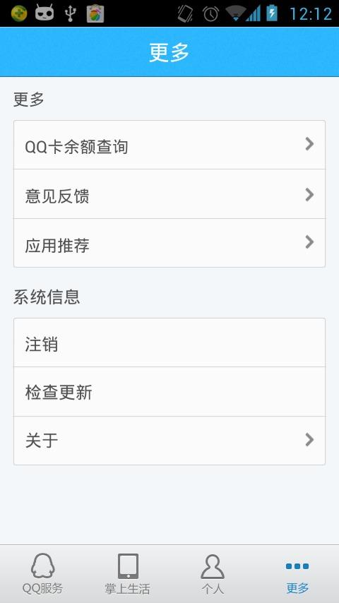 QQ便民截图5