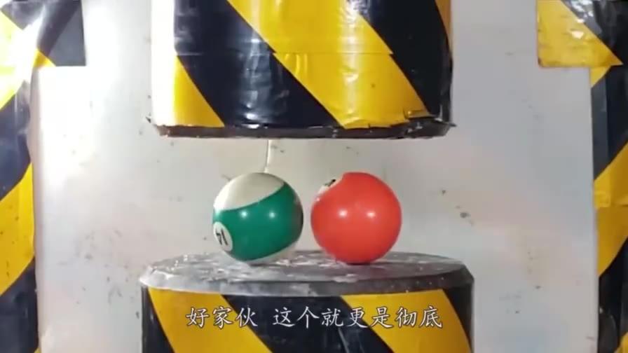 小伙实测,三个台球能抗住液压机的挤压吗?接触瞬间画面太治愈了