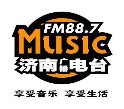 济南人民广播电台