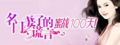 名门妻子的秘密,蜜战100天!