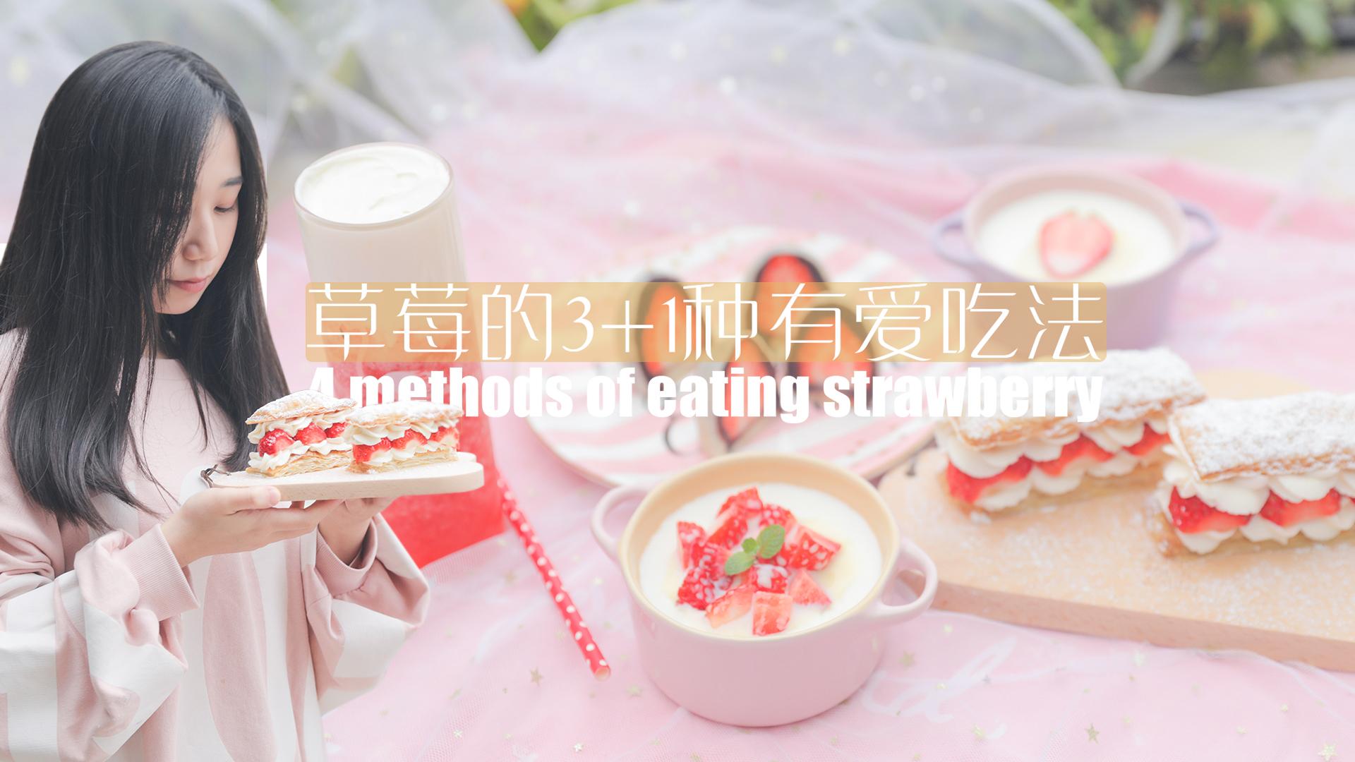 「厨娘物语」137草莓的3+1种有爱吃法