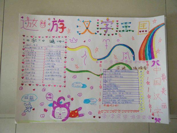 遨游汉字王国手抄报五年级