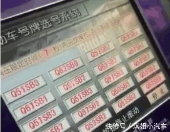 小伙抽车牌没看黄历,看完20个车牌直接脸绿,网友:运气很好!