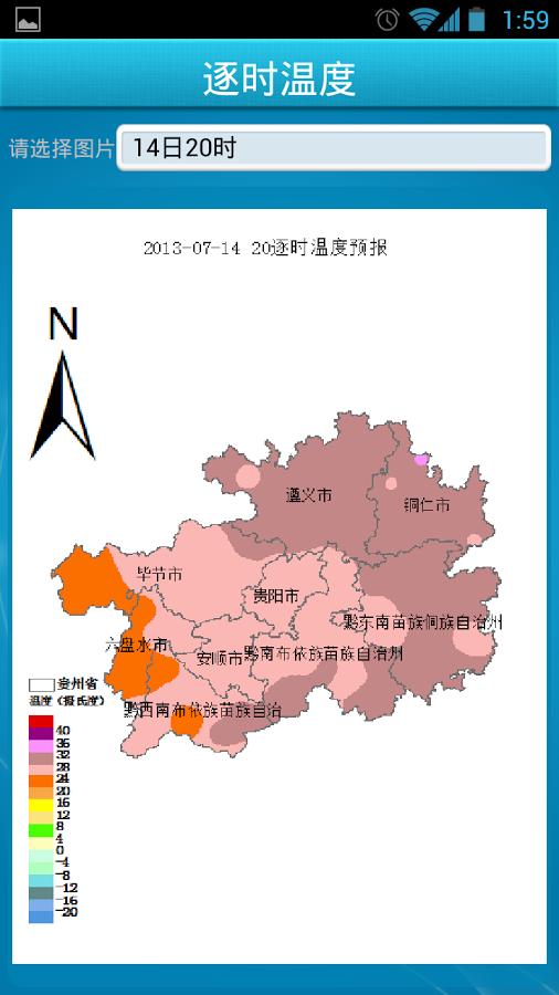 生活地图 贵州气象下载