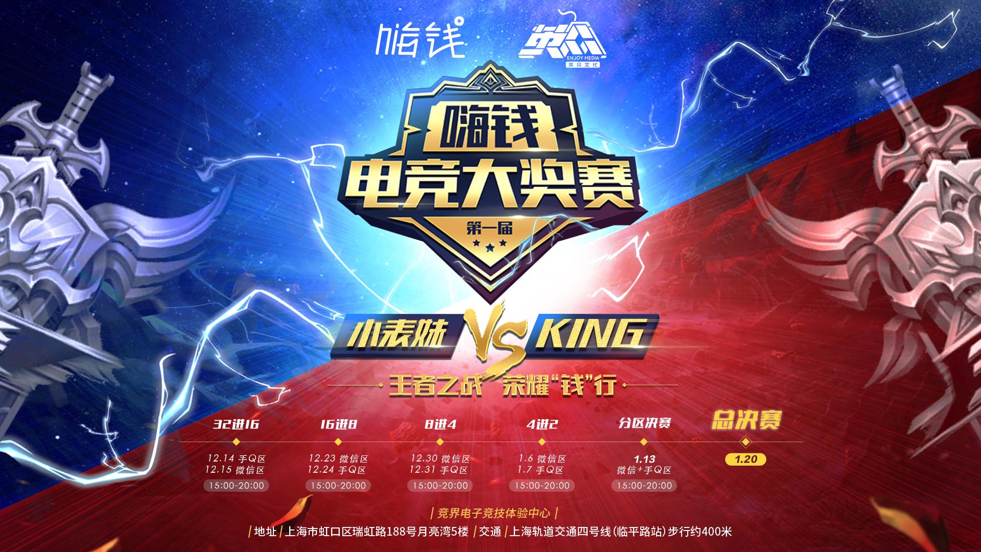 《嗨钱电竞大奖赛》总决赛即将打响,两大赛区角逐最终总冠军