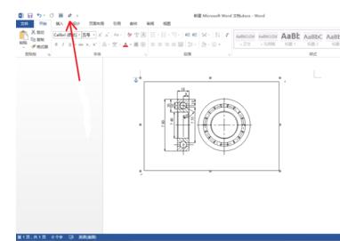 CAD图插入到word表格中,不显示_360问答cad非正多边形怎么画图片