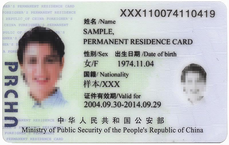 凭有效护照和《外国人永久居留证》出入中国国境