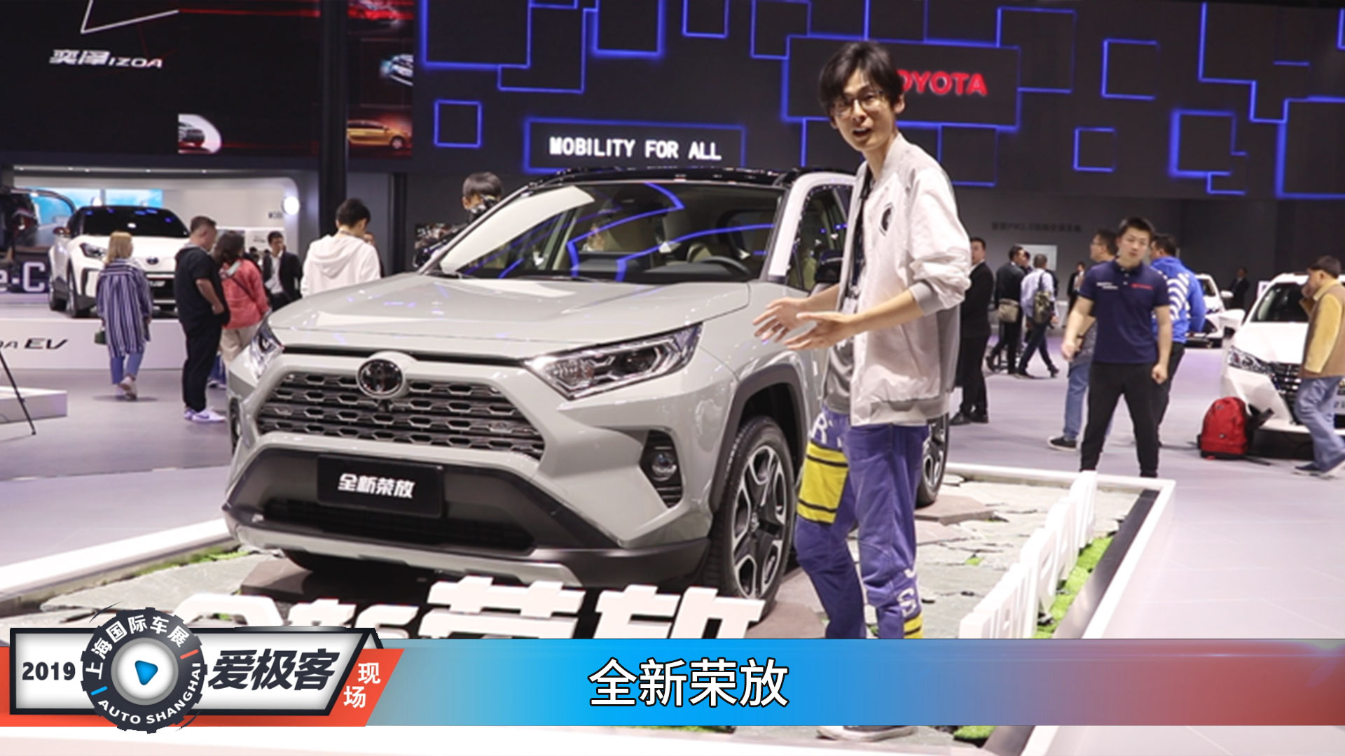 2019上海车展 突然变硬汉 丰田RAV4 荣放