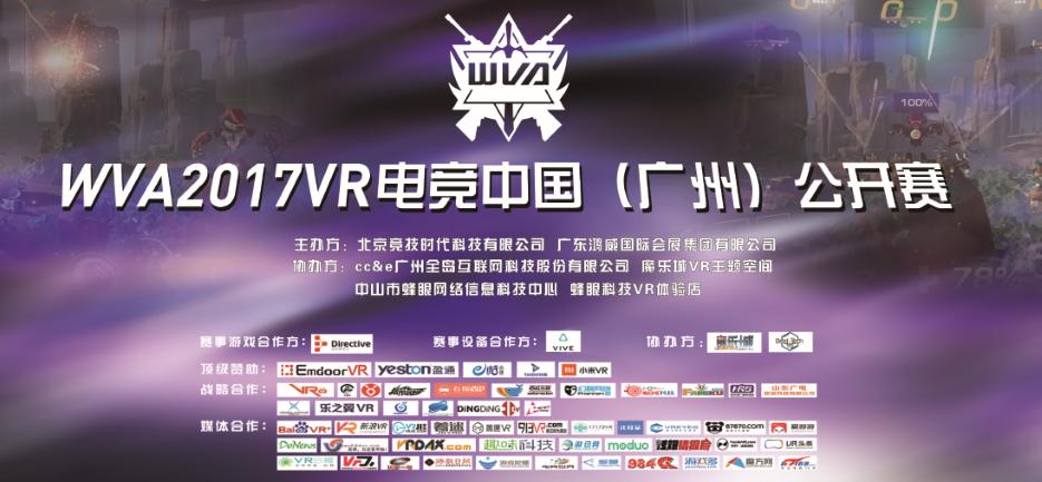 WVA2017中国公开赛广州赛区开战 亮相亚洲VR&AR博览会