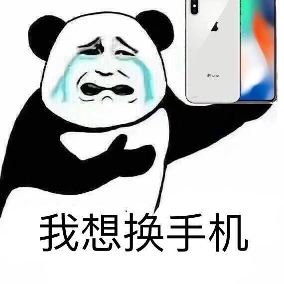 给我买iphone8手机搞笑表情...