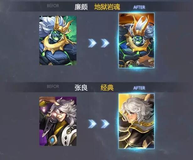 《王者荣耀》游戏界面更新