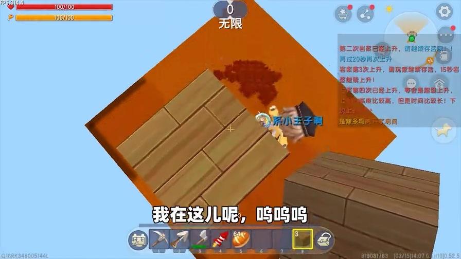 迷你世界:岩浆要来了!小王子引爆炸弹坑果冻,辣条却掉进岩浆!