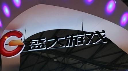 盛大游戏11月18日召开股东大会 将公布合并计划
