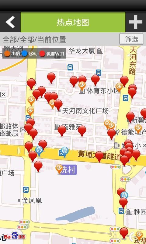 WiFi城市截图5