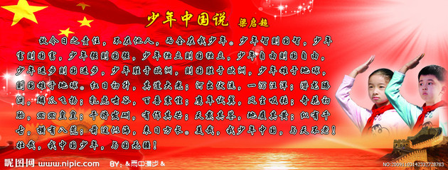少年中国说 全文