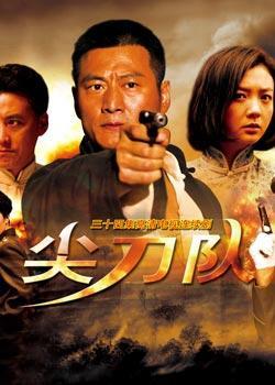尖刀队(全34集)