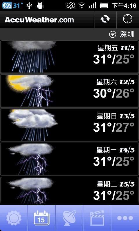 白金天气截图3