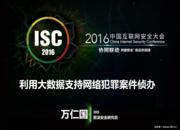 《ISC 2016 互联网安全治理及打击犯罪论坛》 —— 万仁国:利用大数据支持网络犯罪案件侦办