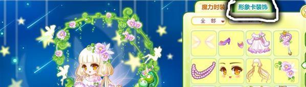为什么奥比岛我领取了魔力天使之月却不在形象卡