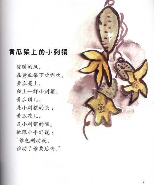 儿童诗_360百科