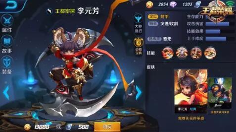 《王者荣耀》9月12日本周限免英雄