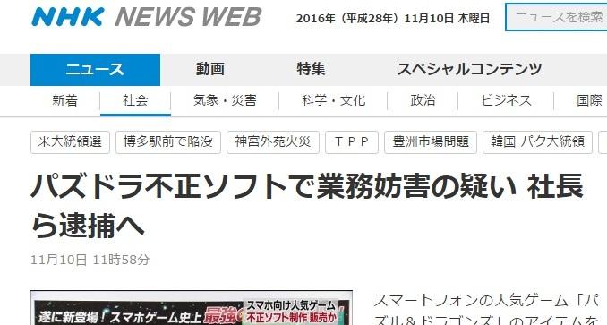日本知名外挂公司社长遭警方逮捕
