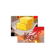 黄油.png