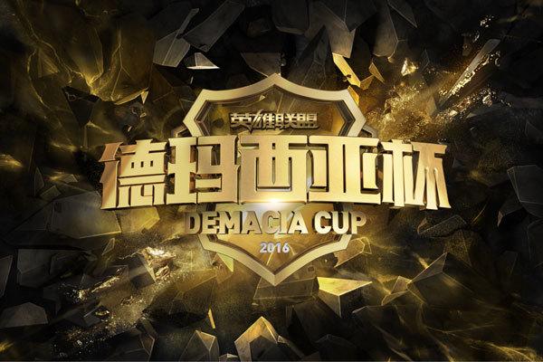 2016德玛西亚杯YM惊天大翻盘